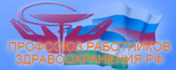 Профсоюз работников здравоохранения Республики Башкортостан